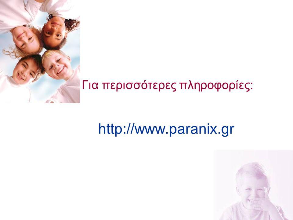 23 Για περισσότερες πληροφορίες: http://www.paranix.gr