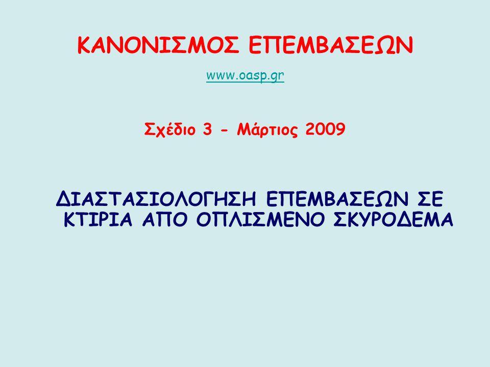 ΔΙΑΣΤΑΣΙΟΛΟΓΗΣΗ ΕΠΕΜΒΑΣΕΩΝ ΣΕ ΚΤΙΡΙΑ ΑΠΟ ΟΠΛΙΣΜΕΝΟ ΣΚΥΡΟΔΕΜΑ ΚΑΝΟΝΙΣΜΟΣ ΕΠΕΜΒΑΣΕΩΝ www.oasp.gr www.oasp.gr Σχέδιο 3 - Μάρτιος 2009