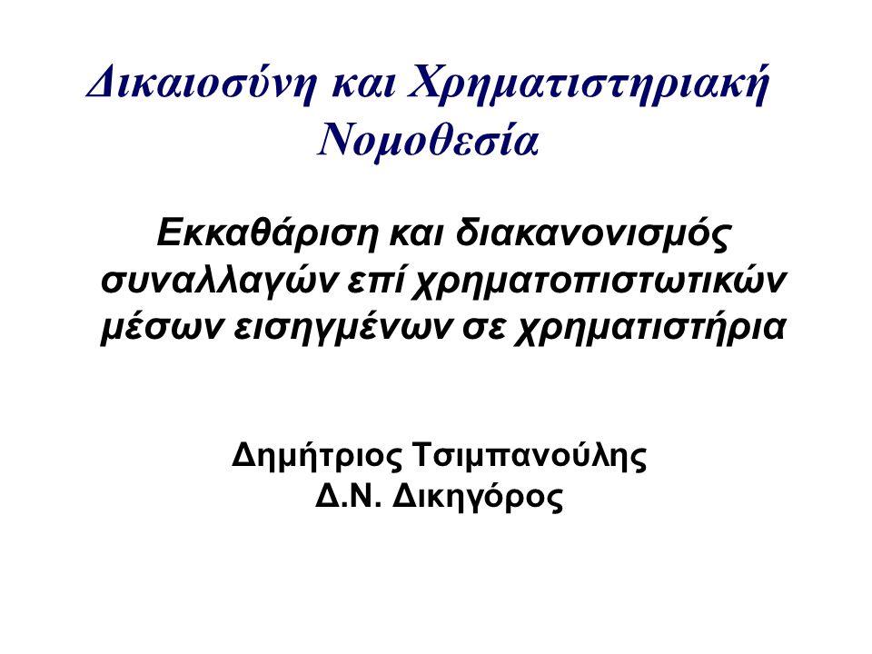 Δικαιοσύνη και Χρηματιστηριακή Νομοθεσία Δημήτριος Τσιμπανούλης Δ.Ν. Δικηγόρος Εκκαθάριση και διακανονισμός συναλλαγών επί χρηματοπιστωτικών μέσων εισ