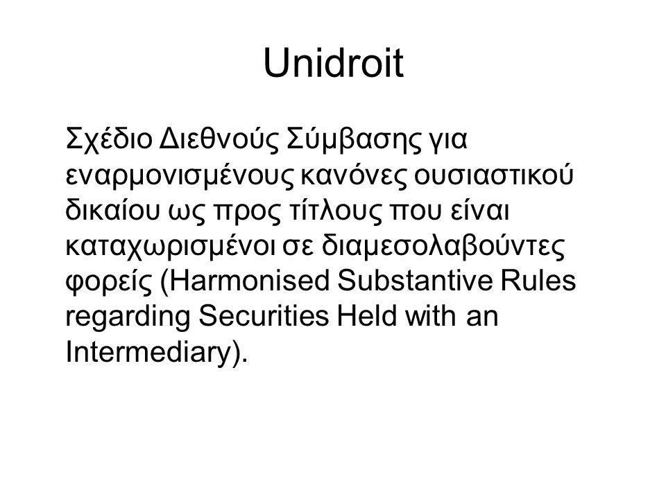 Unidroit Σχέδιο Διεθνούς Σύμβασης για εναρμονισμένους κανόνες ουσιαστικού δικαίου ως προς τίτλους που είναι καταχωρισμένοι σε διαμεσολαβούντες φορείς