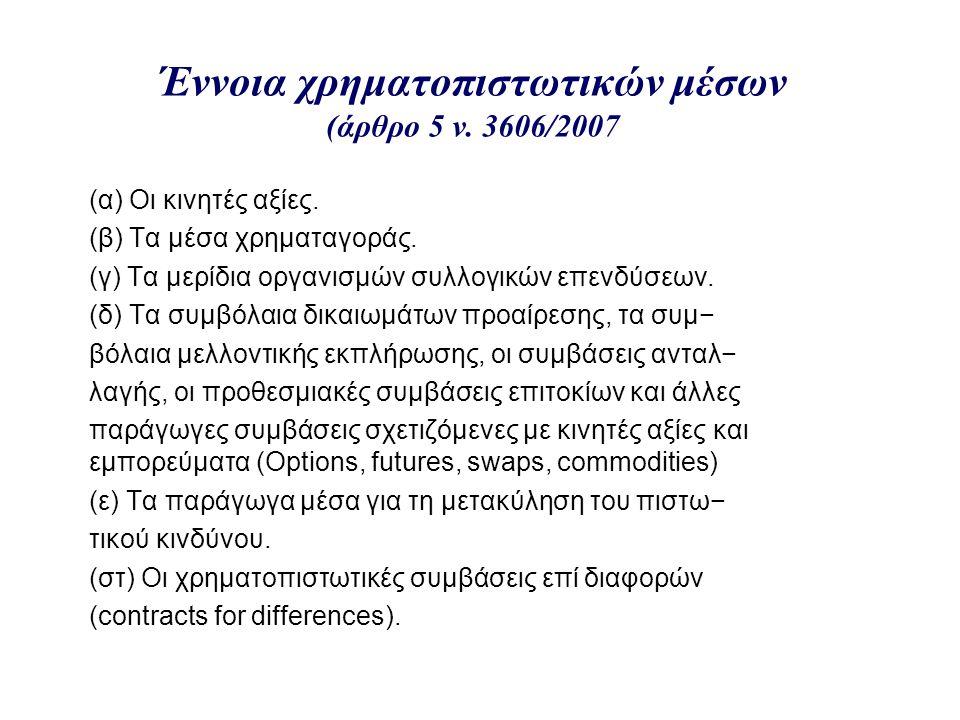 Έννοια χρηματοπιστωτικών μέσων (άρθρο 5 ν. 3606/2007 (α) Οι κινητές αξίες. (β) Τα μέσα χρηματαγοράς. (γ) Τα μερίδια οργανισμών συλλογικών επενδύσεων.