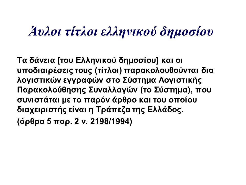 Άυλοι τίτλοι ελληνικού δημοσίου Τα δάνεια [του Ελληνικού δημοσίου] και οι υποδιαιρέσεις τους (τίτλοι) παρακολουθούνται δια λογιστικών εγγραφών στο Σύσ