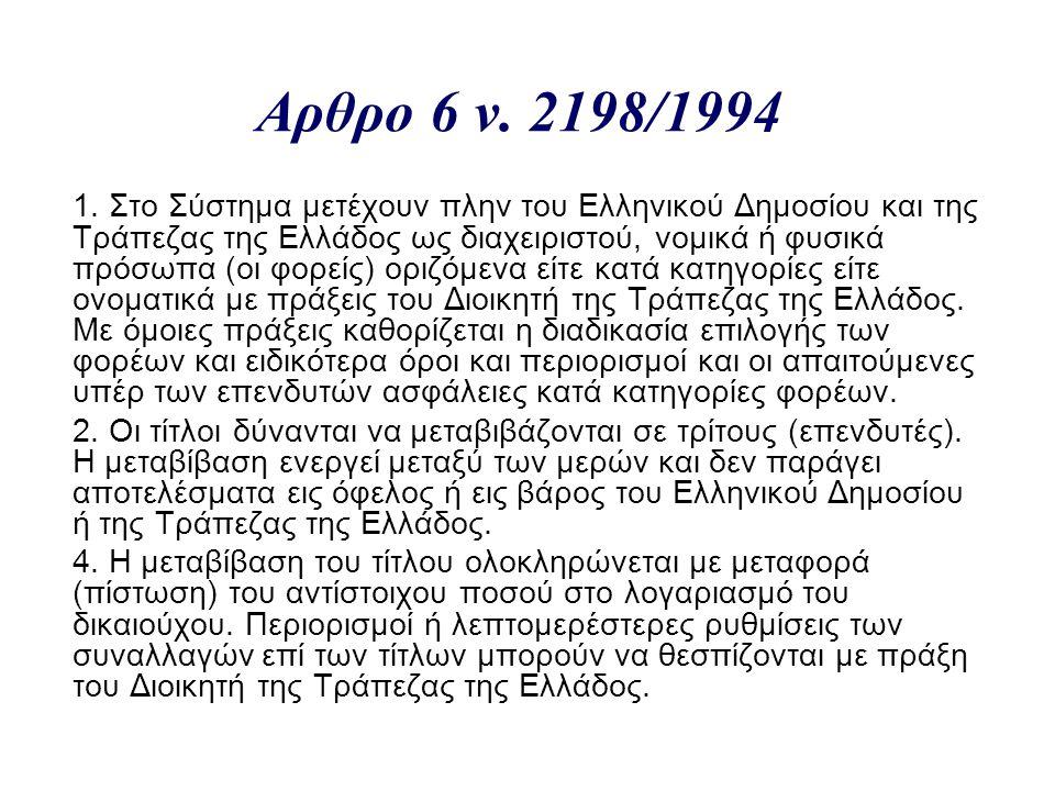 Αρθρο 6 ν. 2198/1994 1. Στο Σύστημα μετέχουν πλην του Ελληνικού Δημοσίου και της Τράπεζας της Ελλάδος ως διαχειριστού, νομικά ή φυσικά πρόσωπα (οι φορ