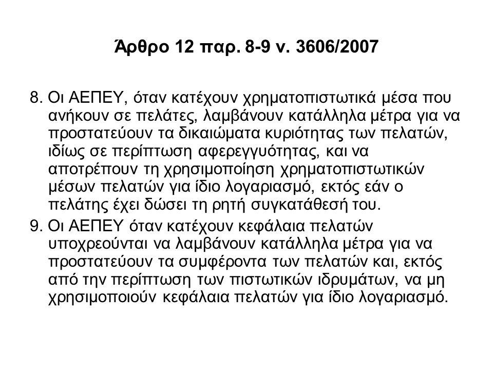 Άρθρο 12 παρ. 8-9 ν. 3606/2007 8. Οι ΑΕΠΕΥ, όταν κατέχουν χρηματοπιστωτικά μέσα που ανήκουν σε πελάτες, λαμβάνουν κατάλληλα μέτρα για να προστατεύουν