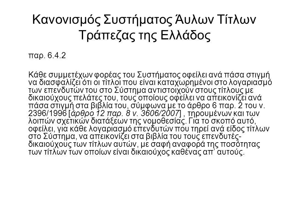 Κανονισμός Συστήματος Άυλων Τίτλων Τράπεζας της Ελλάδος παρ. 6.4.2 Κάθε συμμετέχων φορέας του Συστήματος οφείλει ανά πάσα στιγμή να διασφαλίζει ότι οι