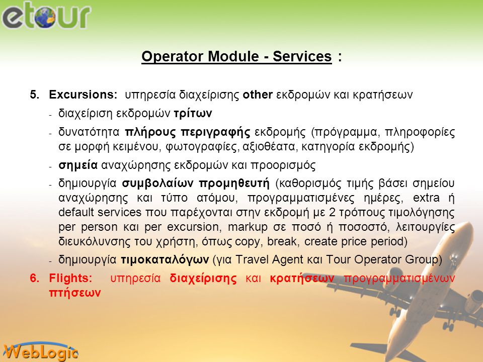Operator Module - Services : 5.Excursions: υπηρεσία διαχείρισης other εκδρομών και κρατήσεων − διαχείριση εκδρομών τρίτων − δυνατότητα πλήρους περιγρα
