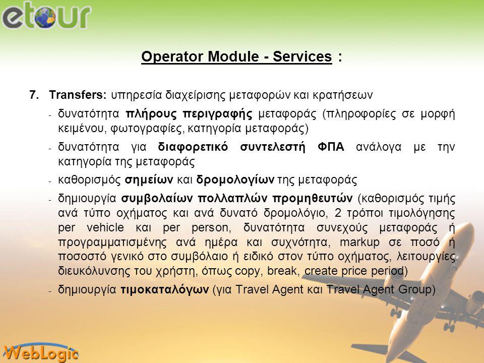 Operator Module - Services : 7.Transfers: υπηρεσία διαχείρισης μεταφορών και κρατήσεων − δυνατότητα πλήρους περιγραφής μεταφοράς (πληροφορίες σε μορφή