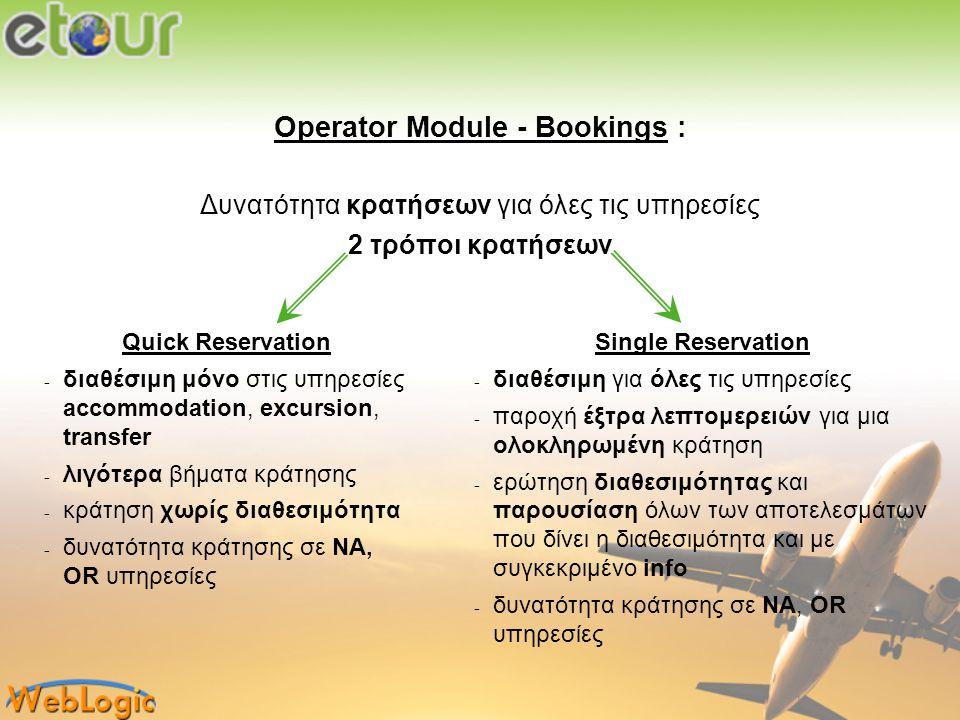 Operator Module - Bookings : Δυνατότητα κρατήσεων για όλες τις υπηρεσίες 2 τρόποι κρατήσεων Quick Reservation − διαθέσιμη μόνο στις υπηρεσίες accommod