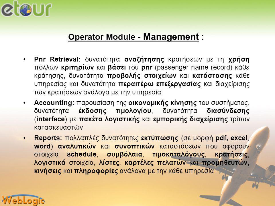 Operator Module - Management : •Pnr Retrieval: δυνατότητα αναζήτησης κρατήσεων με τη χρήση πολλών κριτηρίων και βάσει του pnr (passenger name record)