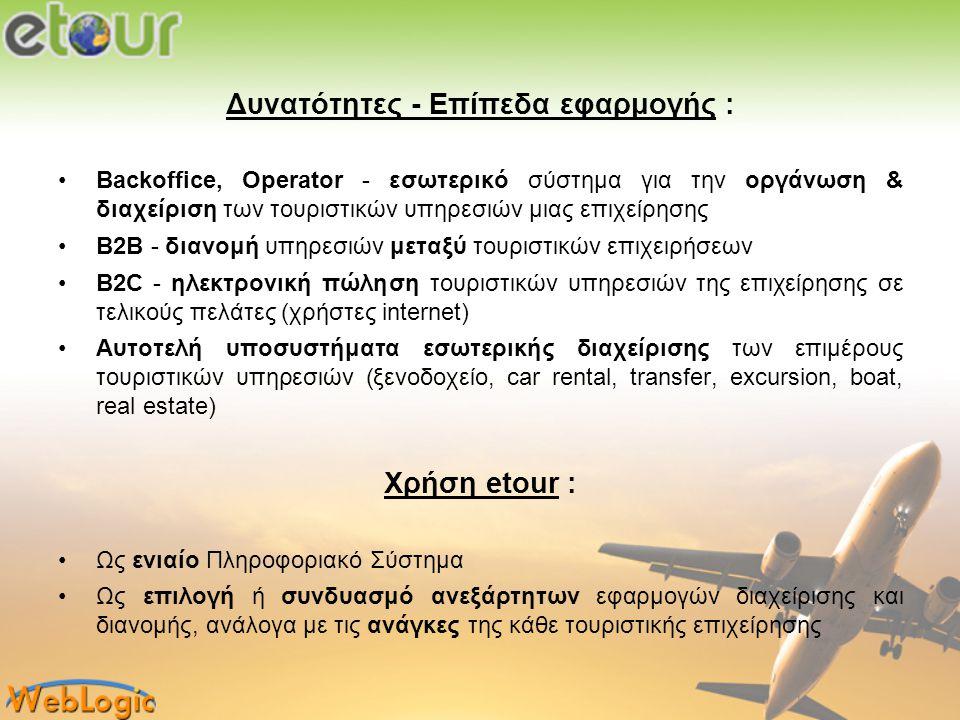 Χαρακτηριστικά της εφαρμογής : •Κρατήσεις καταλυμάτων •Οργάνωση και διαχείριση πτήσεων charters •Κρατήσεις και έκδοση αεροπορικών εισιτηρίων (IATA, charters) •Κρατήσεις και έκδοση ακτοπλοϊκών εισιτηρίων •Διαχείριση, διαθεσιμότητα, κοστολόγηση και κράτηση εκδρομών και μεταφορών (excursion, transfer) και διαχείριση στόλου •Οργάνωση και κρατήσεις πολυήμερων πακέτων •Ενοικιάσεις οχημάτων και διαχείριση στόλου •Διαχείριση και ενοικίαση πλοιαρίων