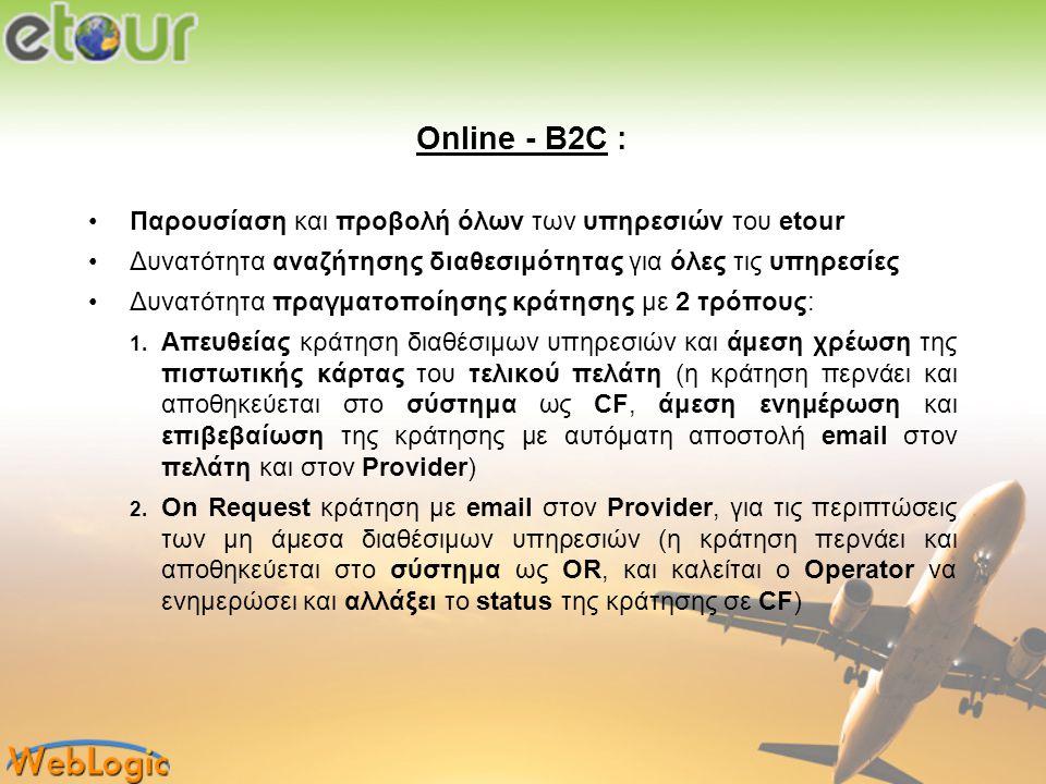 Online - B2C : •Παρουσίαση και προβολή όλων των υπηρεσιών του etour •Δυνατότητα αναζήτησης διαθεσιμότητας για όλες τις υπηρεσίες •Δυνατότητα πραγματοπ
