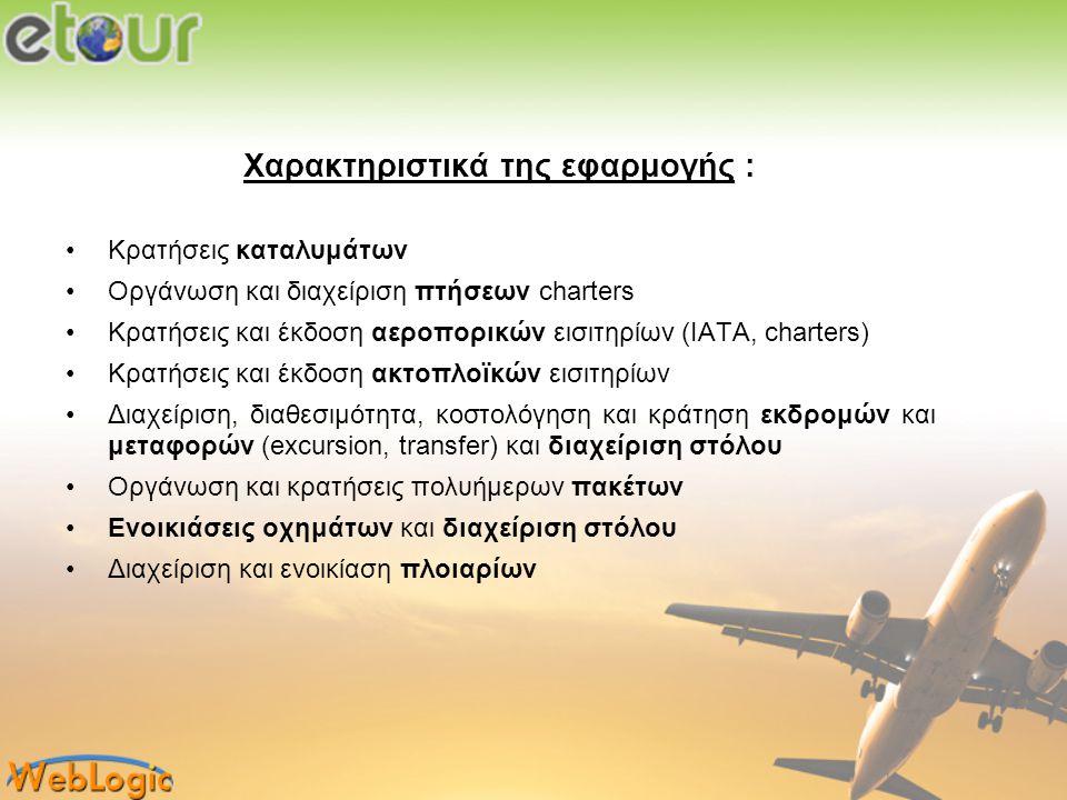 Χαρακτηριστικά της εφαρμογής : •Κρατήσεις καταλυμάτων •Οργάνωση και διαχείριση πτήσεων charters •Κρατήσεις και έκδοση αεροπορικών εισιτηρίων (IATA, ch