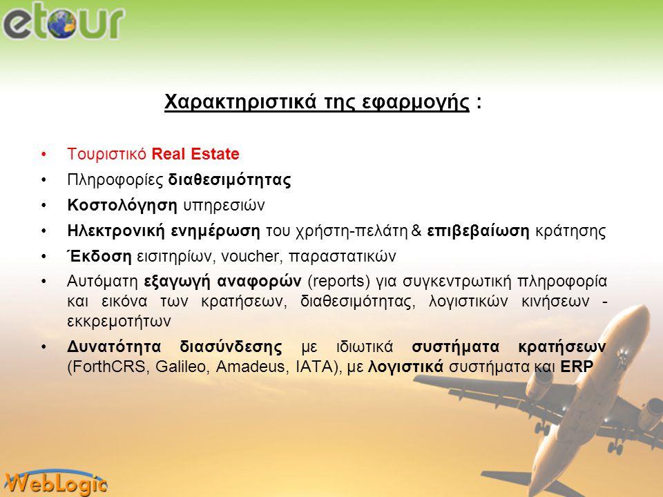 Modules – description : 1.Operator Module: οργάνωση και διαχείριση όλων των τουριστικών υπηρεσιών σε συνεργασία με προγράμματα BackOffice, ERP, λογιστικά 2.Travel Agent Module: διανομή των υπηρεσιών και παροχή επιχειρηματικής πρόσβασης σε συνεργάτες (Travel Agents, Tour Operators, εταιρικούς πελάτες) 3.Accommodation Module: πλήρης διαχείριση ξενοδοχείου, παρακολούθηση front office και back office με χρήση πλάνου δωματίων 4.Car Rentals Module: πλήρης διαχείριση στόλου οχημάτων με χρήση πλάνου οχημάτων (reservation plan) 5.Transfer Module: οργάνωση, διαχείριση και κρατήσεις transfer και διαχείριση στόλου