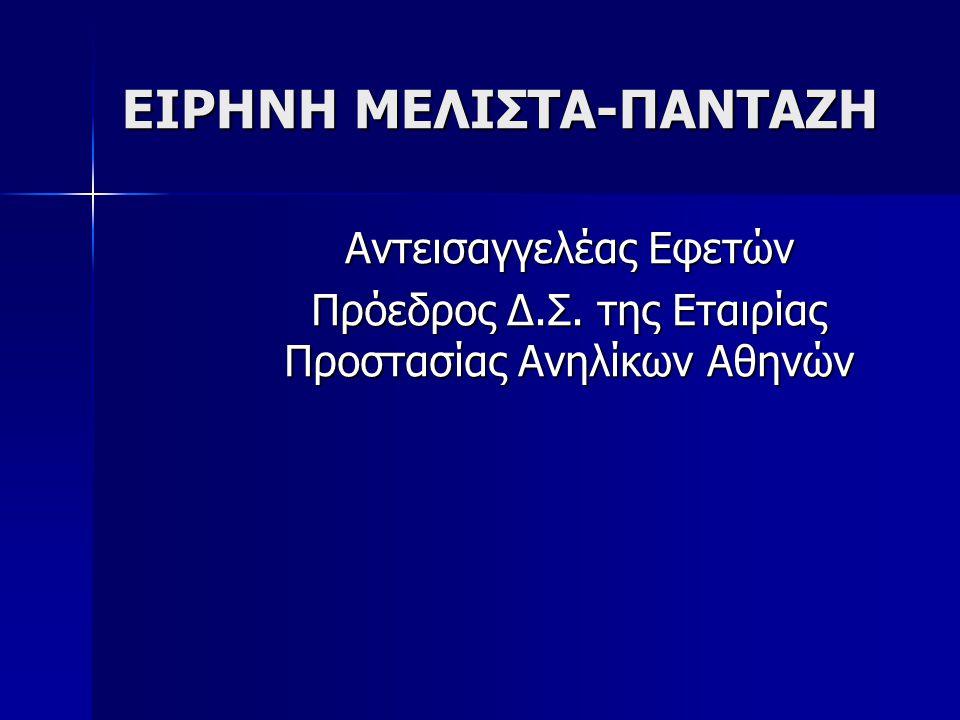 ΕΙΡΗΝΗ ΜΕΛΙΣΤΑ-ΠΑΝΤΑΖΗ Αντεισαγγελέας Εφετών Πρόεδρος Δ.Σ. της Εταιρίας Προστασίας Ανηλίκων Αθηνών
