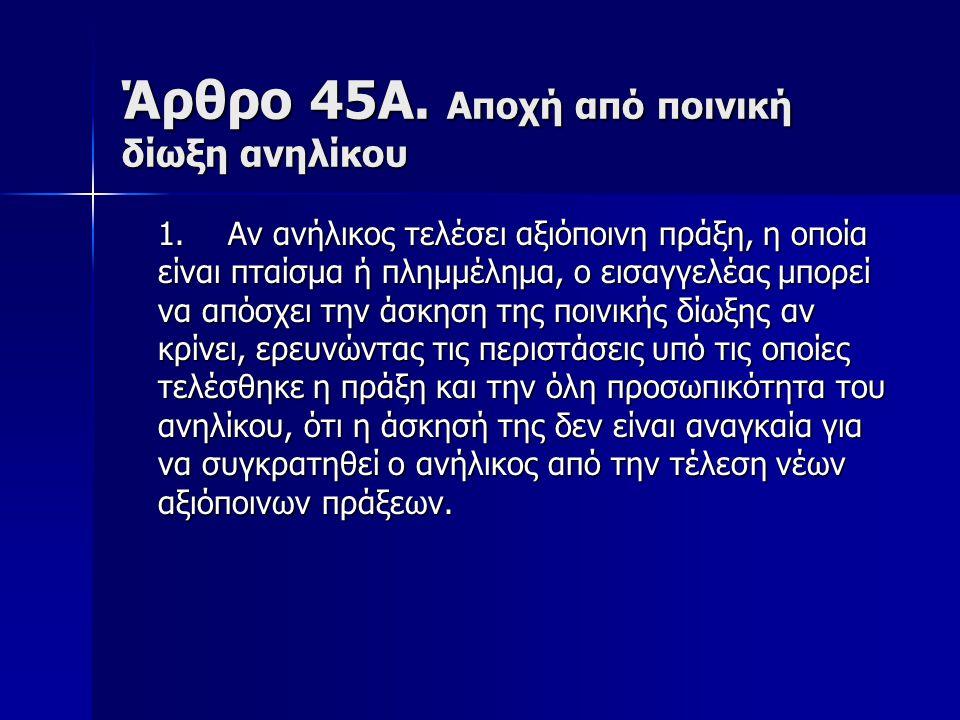 Άρθρο 45Α.Αποχή από ποινική δίωξη ανηλίκου 1.