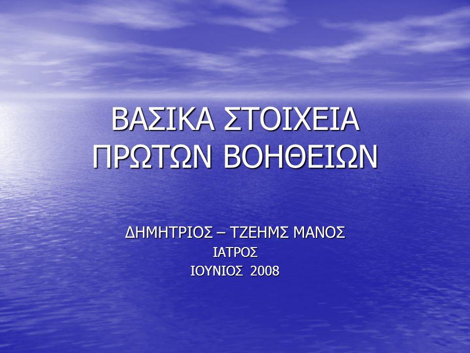 ΒΑΣΙΚΑ ΣΤΟΙΧΕΙΑ ΠΡΩΤΩΝ ΒΟΗΘΕΙΩN ΔΗΜΗΤΡΙΟΣ – ΤΖΕΗΜΣ ΜΑΝΟΣ ΙΑΤΡΟΣ ΙΟΥΝΙΟΣ 2008