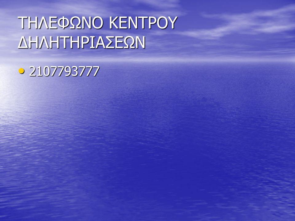 ΤΗΛΕΦΩΝΟ ΚΕΝΤΡΟΥ ΔΗΛΗΤΗΡΙΑΣΕΩΝ • 2107793777