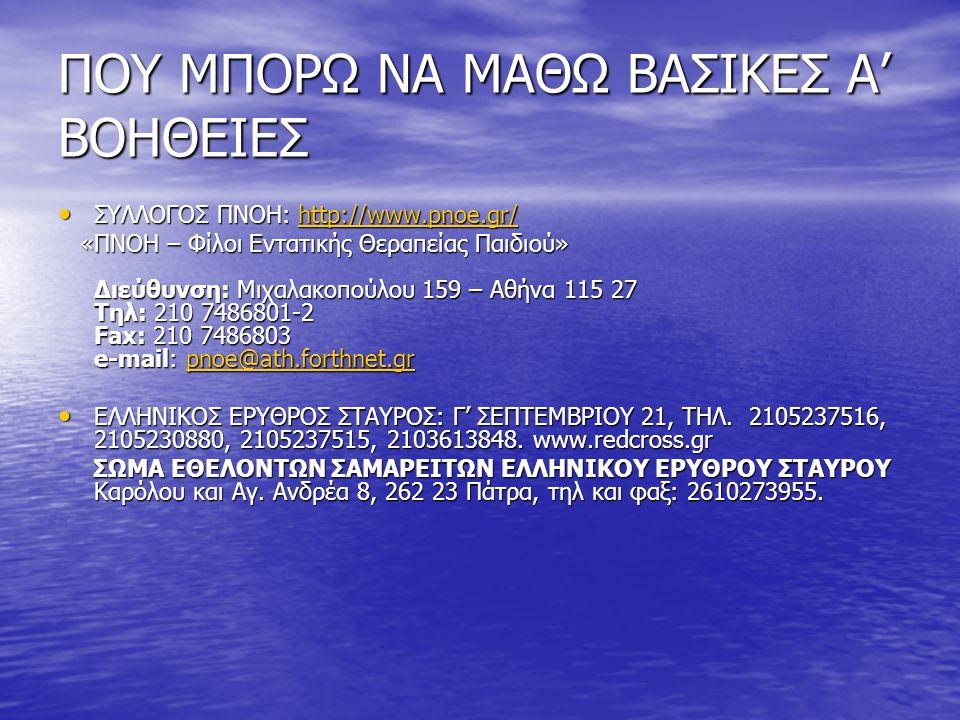ΚΥΡΙΕΣ ΠΗΓΕΣ ΓΙΑ ΤΗΝ ΠΑΡΟΥΣΑ ΕΡΓΑΣΙΑ Α)ALS 2006 Β)EPLS 2006 Γ)ATLS 2002 Δ)ΜΑΘΗΜΑΤΑ Α' ΒΟΗΘΕΙΩΝ ΤΟΥ ΕΡΥΘΡΟΥ ΣΤΑΥΡΟΥ www.redcross.gr Ε)ΜΑΘΗΜΑΤΑ ΚΑΡΔΙΟΑΝΑΠΝΕΥΣΤΙΚΗΣ ΑΝΑΝΗΨΗΣ ΚΑΙ ΑΝΤΙΜΕΤΩΠΙΣΗΣ ΠΝΙΓΜΟΥ ΑΠΟ ΞΕΝΟ ΣΩΜΑ ΣΕ ΕΝΗΛΙΚΕΣ, ΠΑΙΔΙΑ ΚΑΙ ΒΡΕΦΗ ΑΠΟ ΤΟ ΜΗ ΚΕΡΔΟΣΚΟΠΙΚΟ ΣΥΛΛΟΓΟ >.