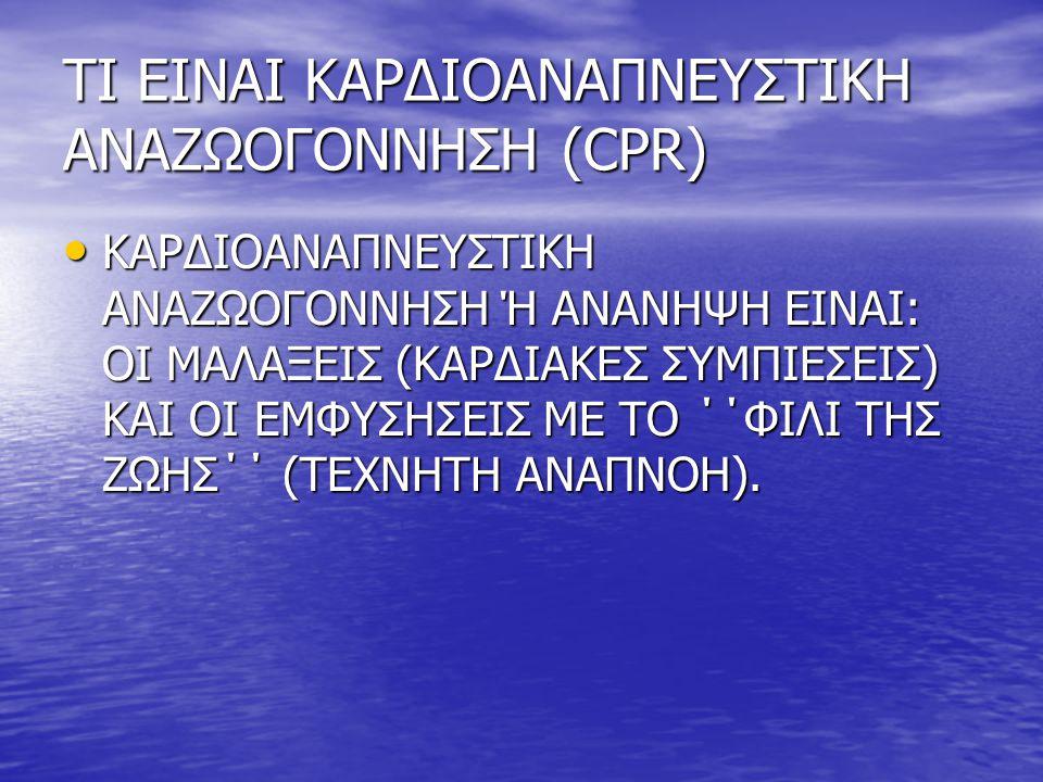 ΠΡΟΣΟΧΗ • ΑΝΤΕΝΔΕΙΚΝΥΤΑΙ ΤΟ ΦΙΛΙ ΤΗΣ ΖΩΗΣ ΣΕ ΔΗΛΗΤΗΡΙΑΣΗ ΑΠΟ ΑΕΡΙΑ ΌΠΩΣ ΜΟΝΟΞΕΙΔΙΟ ΤΟΥ ΑΝΘΡΑΚΑ (ΠΥΡΚΑΓΙΑ), ΓΚΑΖΙ, ΚΥΑΝΙΟΥΧΑ Π.Χ.