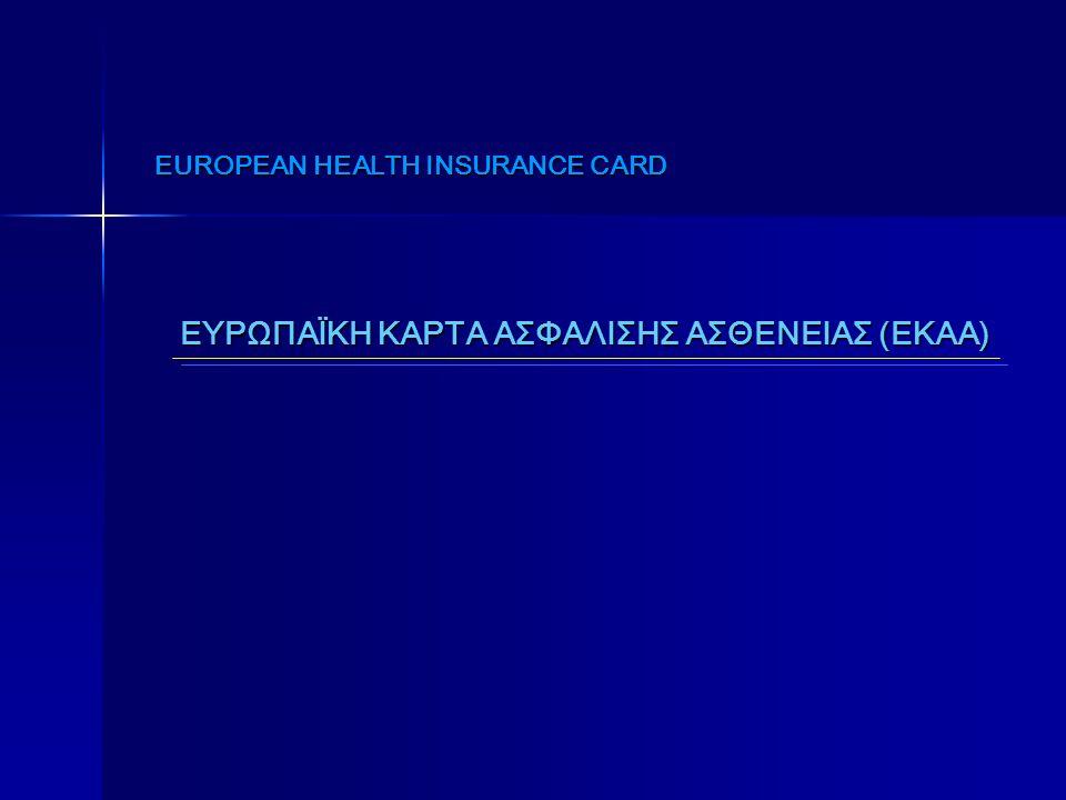 EUROPEAN HEALTH INSURANCE CARD ΕΥΡΩΠΑΪΚΗ ΚΑΡΤΑ ΑΣΦΑΛΙΣΗΣ ΑΣΘΕΝΕΙΑΣ (ΕΚΑΑ)