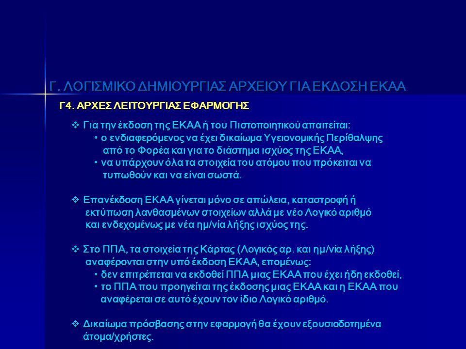 Γ4. ΑΡΧΕΣ ΛΕΙΤΟΥΡΓΙΑΣ ΕΦΑΡΜΟΓΗΣ  Για την έκδοση της ΕΚΑΑ ή του Πιστοποιητικού απαιτείται: • ο ενδιαφερόμενος να έχει δικαίωμα Υγειονομικής Περίθαλψης