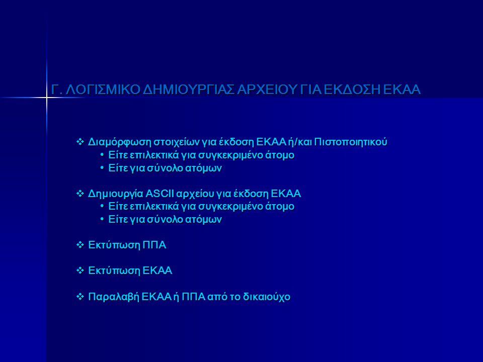  Διαμόρφωση στοιχείων για έκδοση ΕΚΑΑ ή/και Πιστοποιητικού  Είτε επιλεκτικά για συγκεκριμένο άτομο  Είτε για σύνολο ατόμων  Δημιουργία ASCII αρχεί