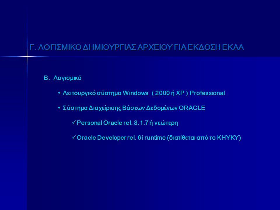 Β. Λογισμικό  Λειτουργικό σύστημα Windows ( 2000 ή XP ) Professional  Σύστημα Διαχείρισης Βάσεων Δεδομένων ORACLE  Personal Oracle rel. 8.1.7 ή νεώ