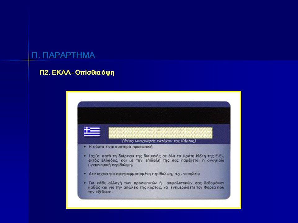 Π2. ΕΚΑΑ - Οπίσθια όψη Π. ΠΑΡΑΡΤΗΜΑ