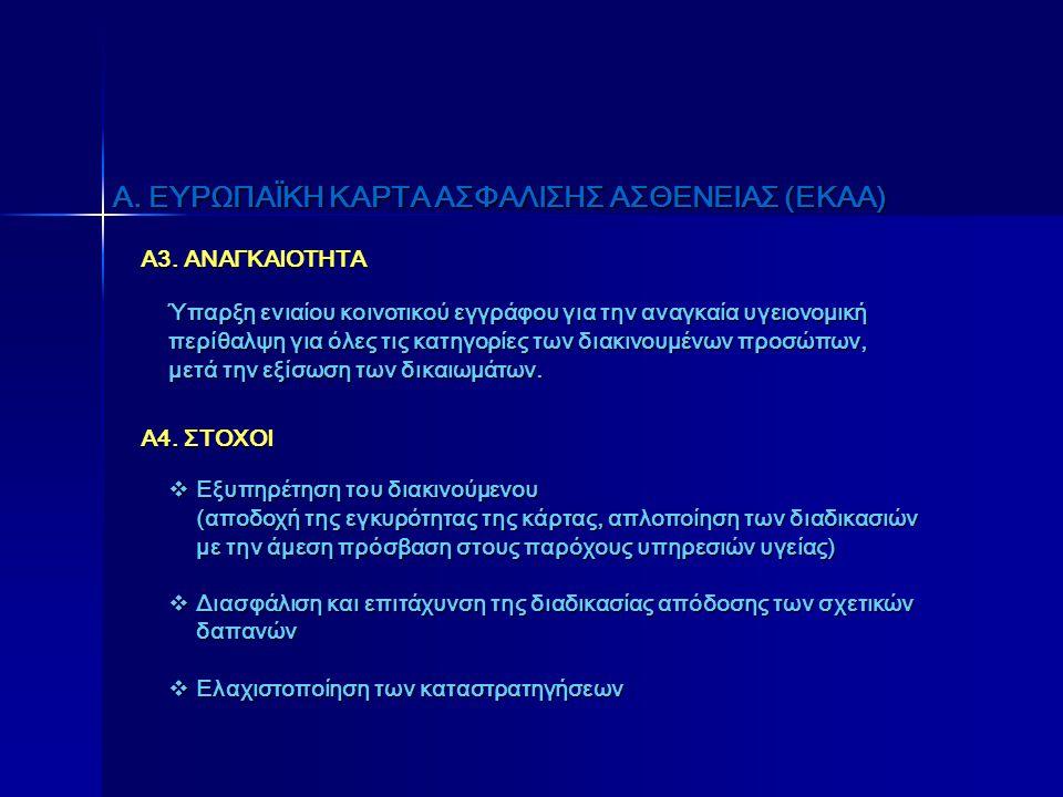 Α3. ΑΝΑΓΚΑΙΟΤΗΤΑ Ύπαρξη ενιαίου κοινοτικού εγγράφου για την αναγκαία υγειονομική περίθαλψη για όλες τις κατηγορίες των διακινουμένων προσώπων, μετά τη