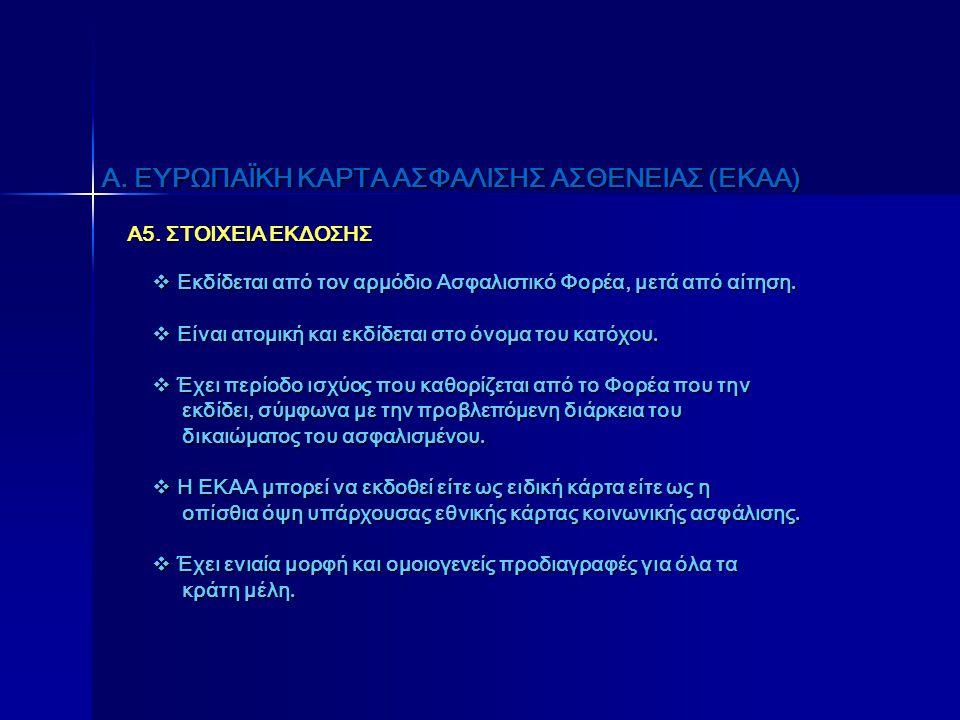 Π.ΠΑΡΑΡΤΗΜΑ Για τις ΕΚΑΑ & τα ΠΠΑ:  Ένδ. ΕΚΑΑ ή ΠΠΑ (Κ ή Π)  Λογικός Αριθμός ΕΚΑΑ ή ΠΠΑ  Αρ.