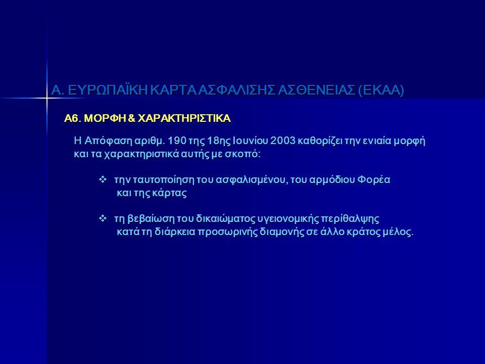 Α6. ΜΟΡΦΗ & ΧΑΡΑΚΤΗΡΙΣΤΙΚΑ Η Απόφαση αριθμ. 190 της 18ης Ιουνίου 2003 καθορίζει την ενιαία μορφή και τα χαρακτηριστικά αυτής με σκοπό:  την ταυτοποίη