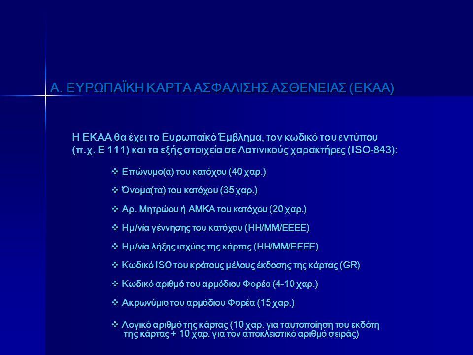 Η ΕΚΑΑ θα έχει το Ευρωπαϊκό Έμβλημα, τον κωδικό του εντύπου (π.χ. Ε 111) και τα εξής στοιχεία σε Λατινικούς χαρακτήρες (ISO-843):  Επώνυμο(α) του κατ