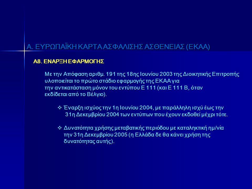 Α8. ΕΝΑΡΞΗ ΕΦΑΡΜΟΓΗΣ Με την Απόφαση αριθμ. 191 της 18ης Ιουνίου 2003 της Διοικητικής Επιτροπής υλοποιείται το πρώτο στάδιο εφαρμογής της ΕΚΑΑ για την