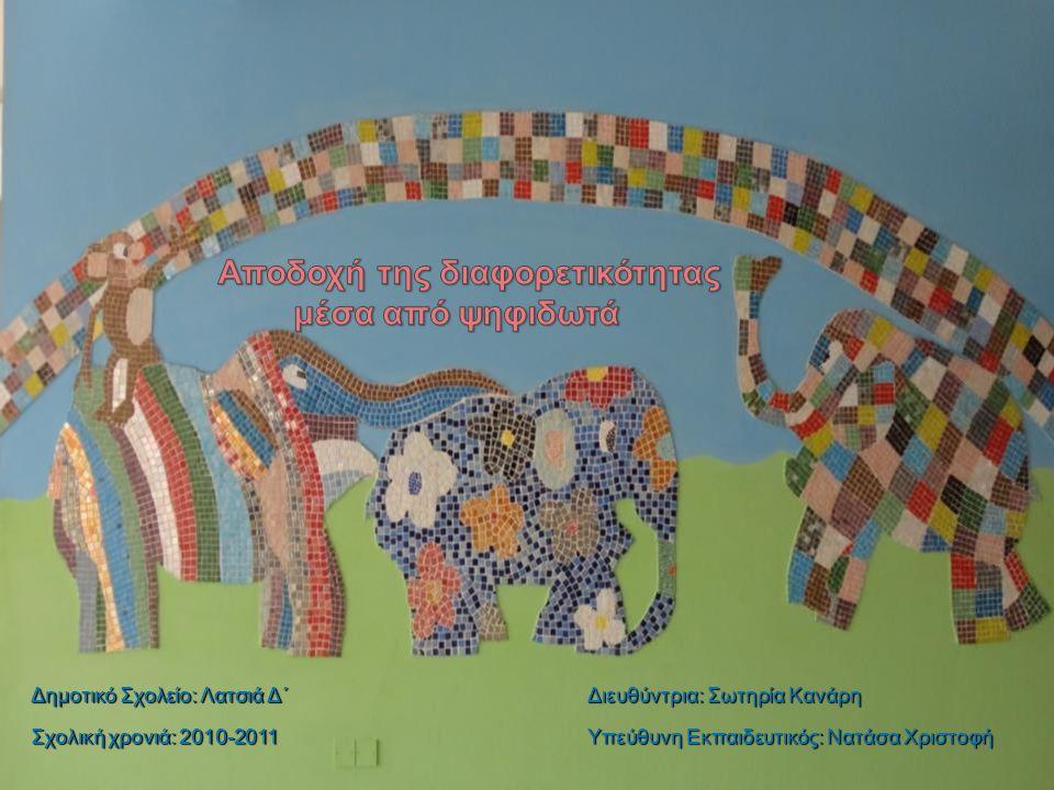Διευθύντρια: Σωτηρία Κανάρη Σχολική χρονιά: 2010-2011 Δημοτικό Σχολείο: Λατσιά Δ΄ Υπεύθυνη Εκπαιδευτικός: Νατάσα Χριστοφή