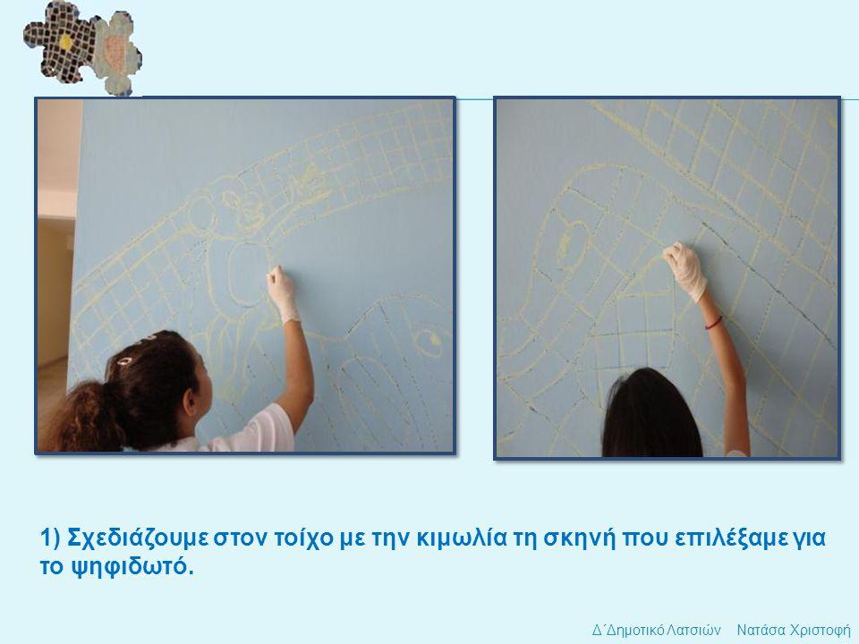 Δ΄Δημοτικό Λατσιών Νατάσα Χριστοφή 1) Σχεδιάζουμε στον τοίχο με την κιμωλία τη σκηνή που επιλέξαμε για το ψηφιδωτό.