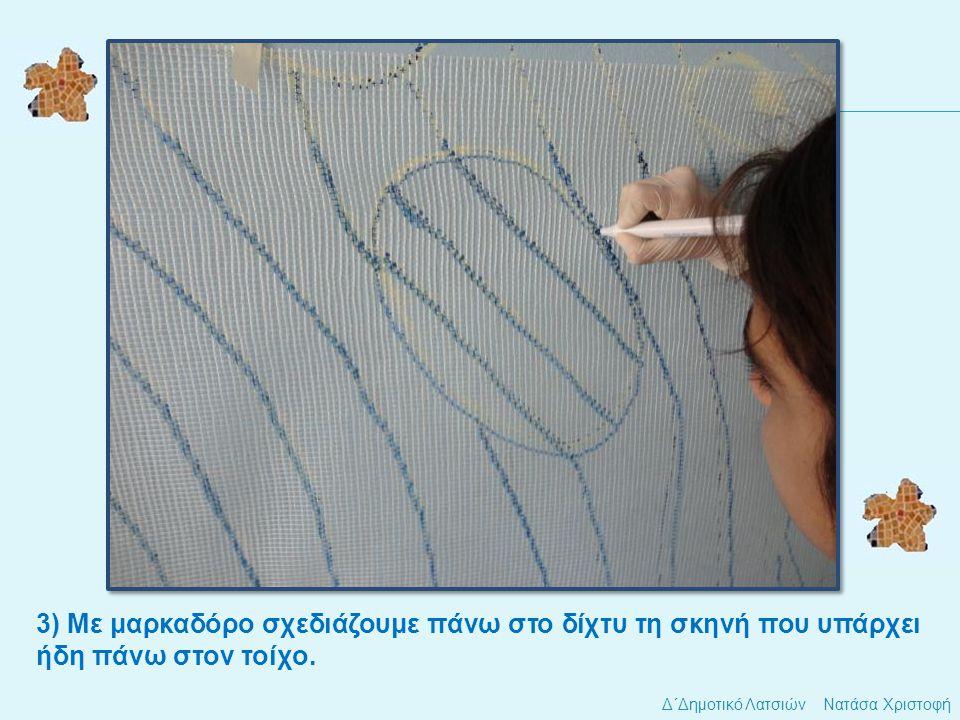 Δ΄Δημοτικό Λατσιών Νατάσα Χριστοφή 3) Με μαρκαδόρο σχεδιάζουμε πάνω στο δίχτυ τη σκηνή που υπάρχει ήδη πάνω στον τοίχο.