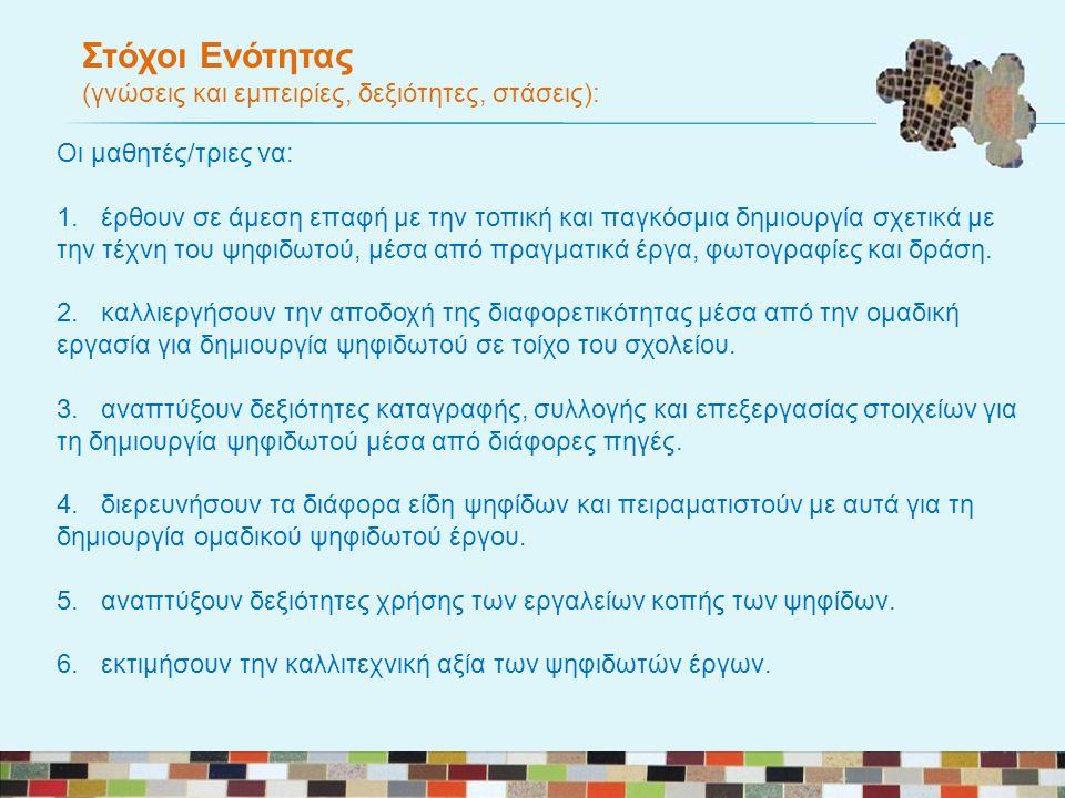 ΜΑΘΗΜΑ 1 Πορεία Ενότητας 1) Ανάκληση εμπειριών Τα παιδιά παρατηρούν το φωτογραφικό υλικό και τις πληροφορίες που συνέλεξαν κατά τη διάρκεια των επισκέψεων τους στο αρχαίο Κούριο στη Λεμεσό και στο Βυζαντινό Μουσείο Ιδρύματος Αρχιεπισκόπου Μακαρίου Γ΄ στη Λευκωσία.