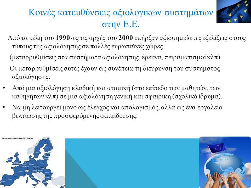 Κοινές κατευθύνσεις αξιολογικών συστημάτων στην Ε.Ε. Από τα τέλη του 1990 ως τις αρχές του 2000 υπήρξαν αξιοσημείωτες εξελίξεις στους τύπους της αξιολ