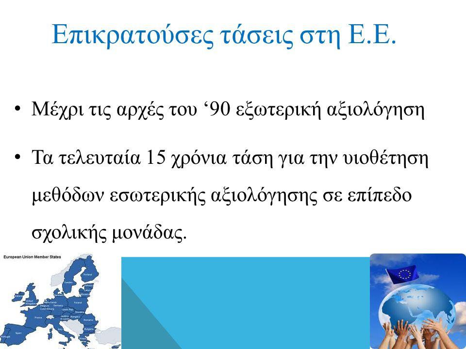 Επικρατούσες τάσεις στη Ε.Ε. • Μέχρι τις αρχές του '90 εξωτερική αξιολόγηση • Τα τελευταία 15 χρόνια τάση για την υιοθέτηση μεθόδων εσωτερικής αξιολόγ