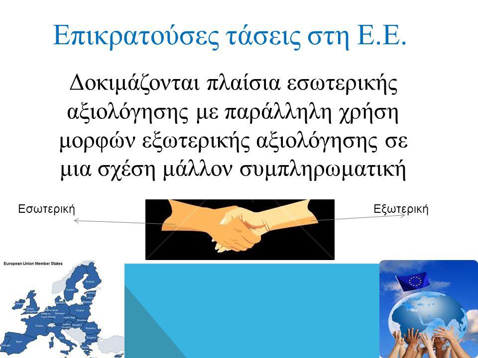Επικρατούσες τάσεις στη Ε.Ε. Δοκιμάζονται πλαίσια εσωτερικής αξιολόγησης με παράλληλη χρήση μορφών εξωτερικής αξιολόγησης σε μια σχέση μάλλον συμπληρω