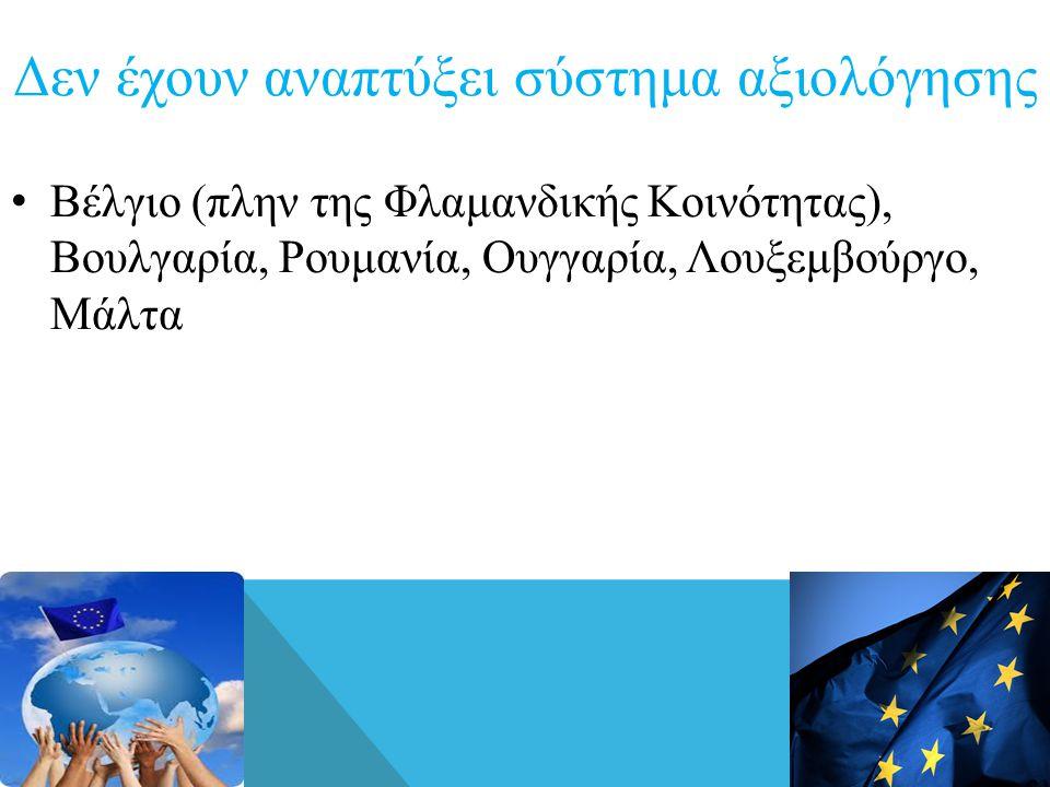Δεν έχουν αναπτύξει σύστημα αξιολόγησης • Βέλγιο (πλην της Φλαμανδικής Κοινότητας), Βουλγαρία, Ρουμανία, Ουγγαρία, Λουξεμβούργο, Μάλτα
