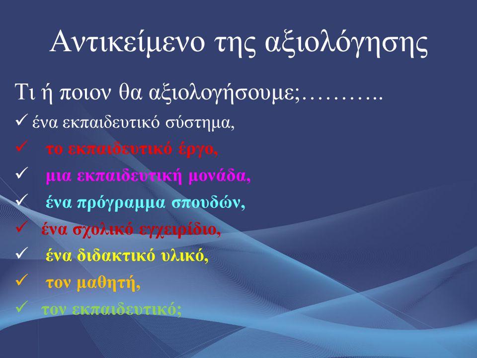 Ελληνικό εκπαιδευτικό σύστημα Διάρκεια σχολικής ημέρας / εβδομάδας / έτους: Το διδακτικό έτος διαρκεί 175 ημέρες για το Δημοτικό και 150 για το Γυμνάσιο.