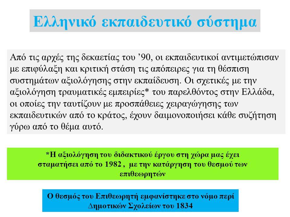 Ελληνικό εκπαιδευτικό σύστημα Aπό τις αρχές της δεκαετίας του '90, οι εκπαιδευτικοί αντιμετώπισαν με επιφύλαξη και κριτική στάση τις απόπειρες για τη θέσπιση συστημάτων αξιολόγησης στην εκπαίδευση.