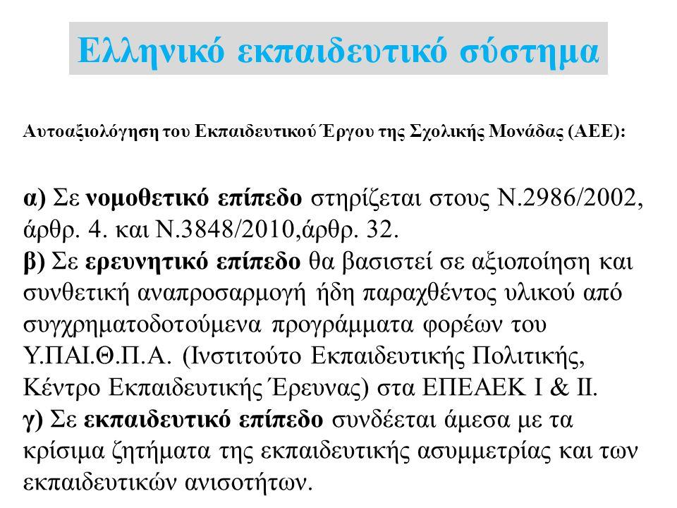 Ελληνικό εκπαιδευτικό σύστημα Αυτοαξιολόγηση του Εκπαιδευτικού Έργου της Σχολικής Μονάδας (ΑΕΕ): α) Σε νομοθετικό επίπεδο στηρίζεται στους Ν.2986/2002, άρθρ.