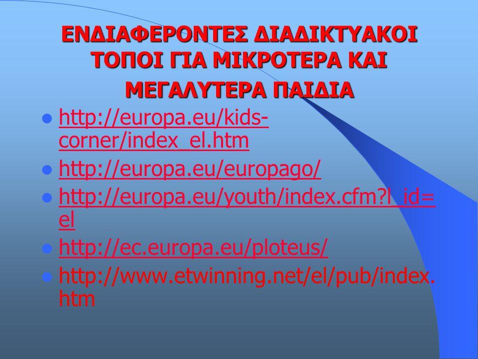 ΕΝΔΙΑΦΕΡΟΝΤΕΣ ΔΙΑΔΙΚΤΥΑΚΟΙ ΤΟΠΟΙ ΓΙΑ ΜΙΚΡΟΤΕΡΑ ΚΑΙ ΜΕΓΑΛΥΤΕΡΑ ΠΑΙΔΙΑ  http://europa.eu/kids- corner/index_el.htm http://europa.eu/kids- corner/index_