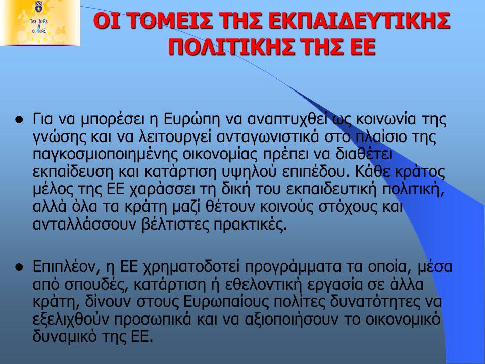 ΟΙ ΤΟΜΕΙΣ ΤΗΣ ΕΚΠΑΙΔΕΥΤΙΚΗΣ ΠΟΛΙΤΙΚΗΣ ΤΗΣ ΕΕ  Για να μπορέσει η Ευρώπη να αναπτυχθεί ως κοινωνία της γνώσης και να λειτουργεί ανταγωνιστικά στο πλαίσ