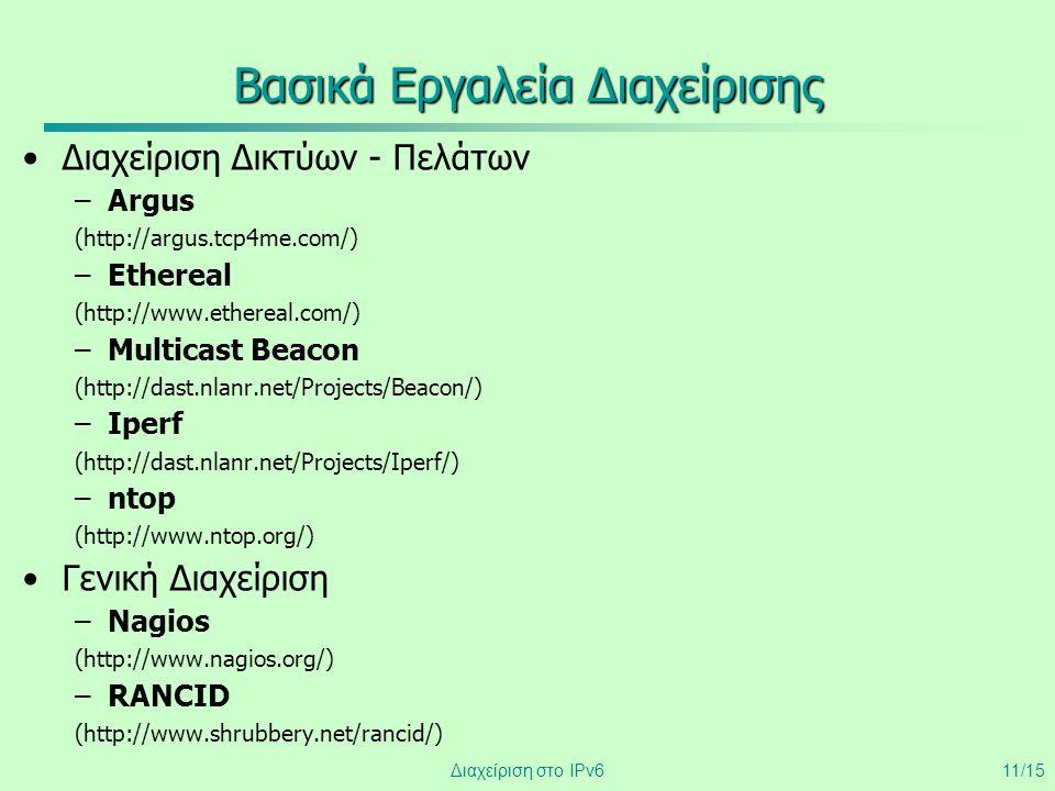 Διαχείριση στο IPv611/15 Βασικά Εργαλεία Διαχείρισης •Διαχείριση Δικτύων - Πελάτων –Argus (http://argus.tcp4me.com/) –Ethereal (http://www.ethereal.co