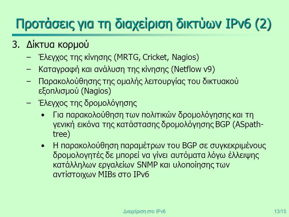 Διαχείριση στο IPv613/15 Προτάσεις για τη διαχείριση δικτύων IPv6 (2) 3.Δίκτυα κορμού –Έλεγχος της κίνησης (MRTG, Cricket, Nagios) –Καταγραφή και ανάλ