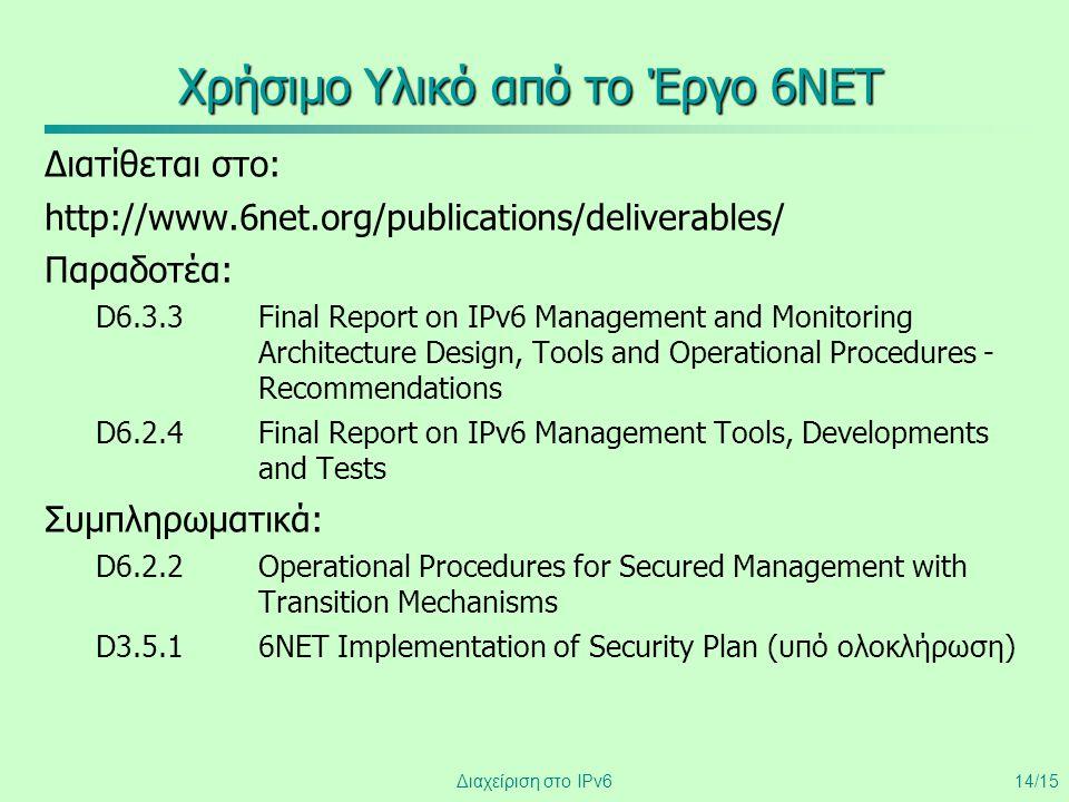 Διαχείριση στο IPv614/15 Χρήσιμο Υλικό από το Έργο 6NET Διατίθεται στο: http://www.6net.org/publications/deliverables/ Παραδοτέα: D6.3.3Final Report o