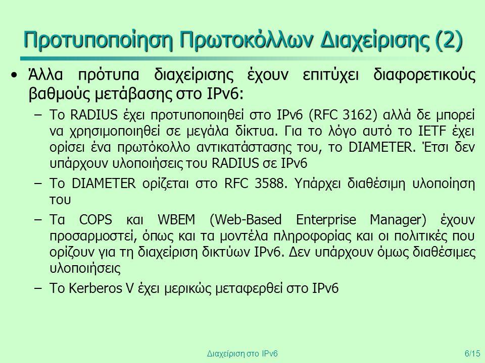 Διαχείριση στο IPv66/15 Προτυποποίηση Πρωτοκόλλων Διαχείρισης (2) •Άλλα πρότυπα διαχείρισης έχουν επιτύχει διαφορετικούς βαθμούς μετάβασης στο IPv6: –